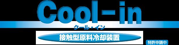 接触型原料冷却装置/クール・イン